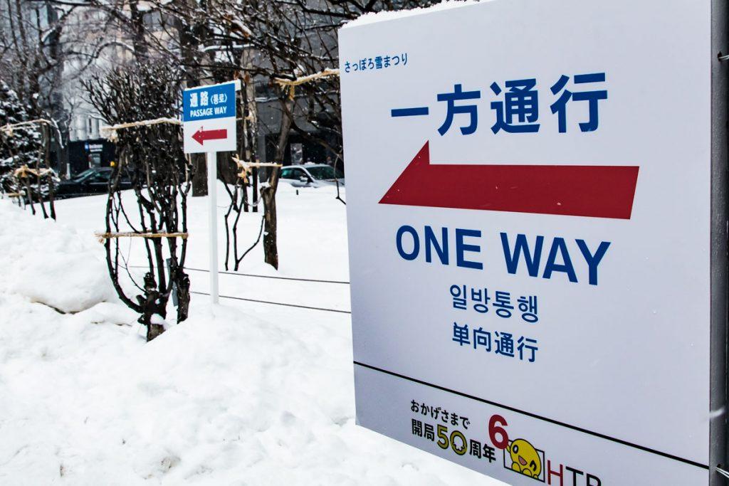 One Way-Schild Japan